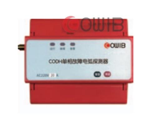 CODHS单相故障电弧探测器